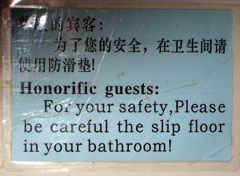 Strange English Signs along The California Native Yunan China Tours - Sign in Chinese Hotel