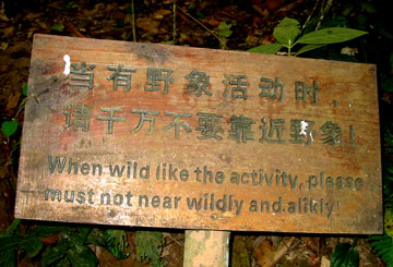 Strange English Signs along The California Native Yunan China Tours - Sign at Wild Elephant Preserve in Jing Hong