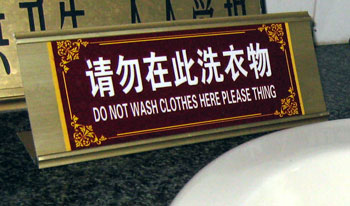 Strange English Signs along The California Native Yunan China Tours - Sign in Chinese Hotel in Beijing